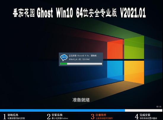 番茄花园 Ghost Win10 (2004)64位安全专业版v0517下载