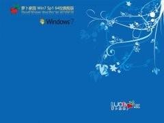 萝卜家园Win7 sp1 64位旗舰版 v0518下载