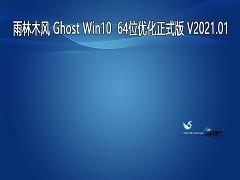 雨林木风 GHOST Windows10 64位系统优化正式版 V0518下载