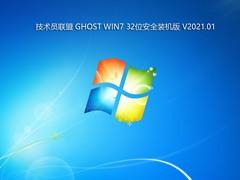 技术员联盟 GHOST WIN7 32位安全装机版 0519