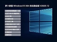 萝卜家园 WINDOWS10 64位 【2009】优化稳定版 V0519下载