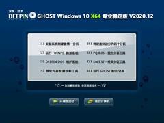 深度技术 GHOST WIN10 64位专业稳定版 v0519下载