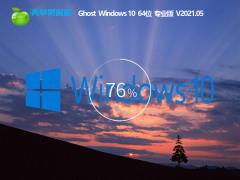 青苹果Win10 64位永久激活版 V0520下载