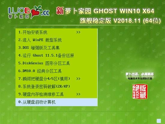 萝卜家园 GHOST WIN10 64位旗舰稳定版 V0520下载