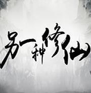 另一种修仙中文版