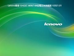 Lenovo联想 GHOST WIN7 64位笔记本旗舰版