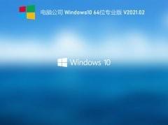 电脑公司 GHOST WIN10 64位稳定专业版 v0521下载