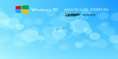 雨林木风Win10 20H2 64位完美装机版下载 V0521