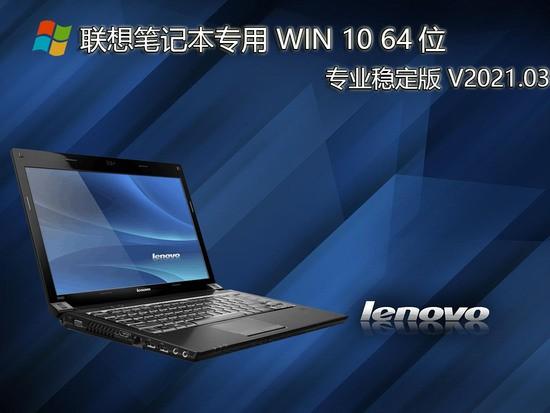 联想笔记本GHOST WIN10 64位 专业稳定版 V0521下载