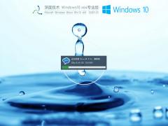深度Win10 21H1最新正式版下载 V0521