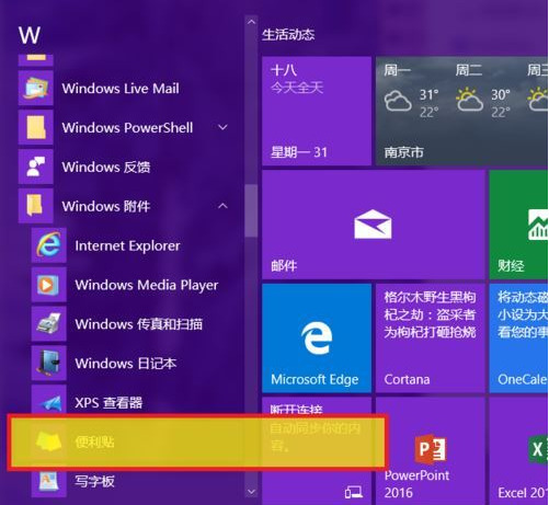 Win10系统怎么在电脑桌面上添加文字?Win10系统在电脑桌面上添加文字的方法