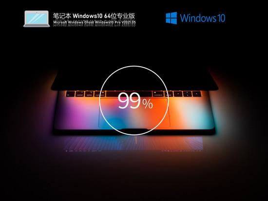 笔记本专用Windows10 64位专业版 V0525下载