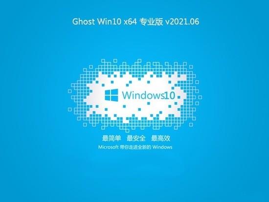 技术员联盟Ghost Win10 X64 全新专业版 v0525下载