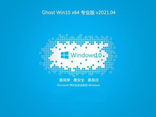 系统之家Ghost Win10 64位 经典专业版 2021v05(激活版)下载