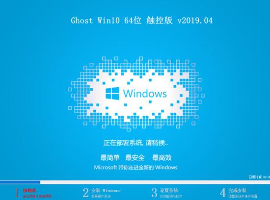 GHOST WIN10 X64 官方正式版 V0525(64位) 下载