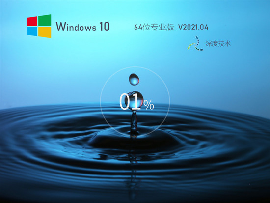 深度技术Win10 64位安全专业版免费下载 V0526