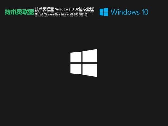 技术员联盟Ghost Win10 32位免激活专业版 V0526下载