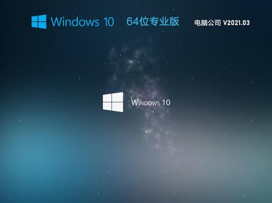 电脑公司 GHOST WIN10 64位 纯净专业版 V0526下载
