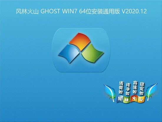 风林火山 GHOST WIN7 64位安装通用版 V0527下载