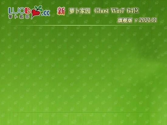 新萝卜家园Ghost Win7 X64 极速专业版 v0531下载