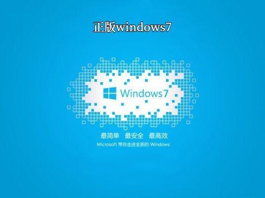 正版windows7 64位 v0531最新免费下载