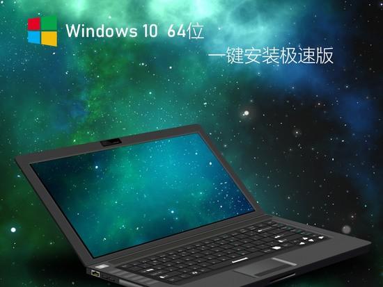 笔记本专用Win10 64位GHOST一键安装极速版 V0531下载