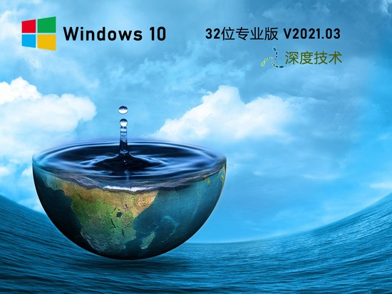 深度技术ghost win10专业版32位极速优化版 V0601下载