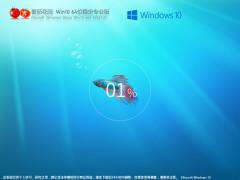 番茄花园Win10 21H1 64位精简专业版 V0601下载