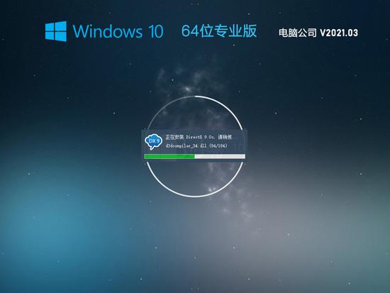 电脑公司Ghost Win10 64位 超纯专业版 v0601(永久激活)
