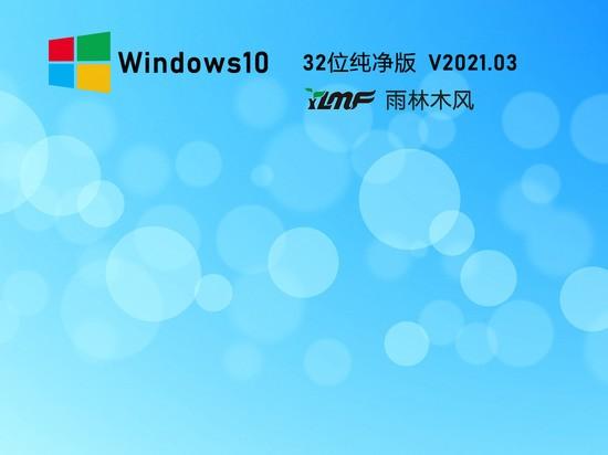雨林木风 Ghost Windows10 X86 装机纯净版 V0603下载