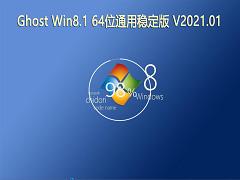 GHOST Windows8.1 64位系统通用稳定版 V0603下载