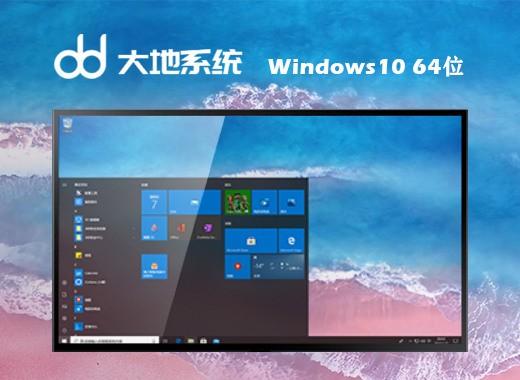 大地系统ghost win10 64位中文纯净版v0604下载