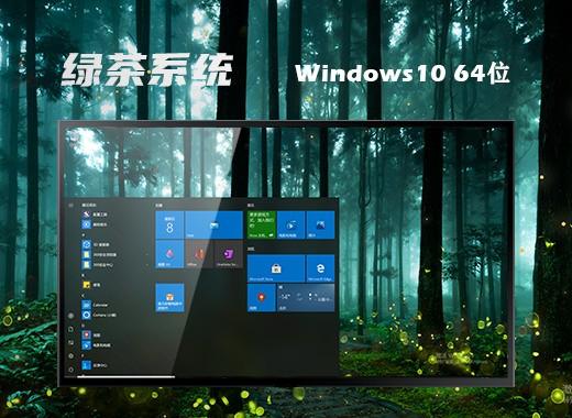 绿茶系统ghost win10 64位中文精简版 V0604下载