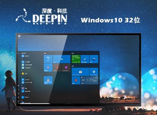 深度技术ghost win10 32位最新纯净版 v0604下载