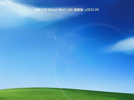 电脑公司Ghost Win7 32位旗舰装机版 v0608下载