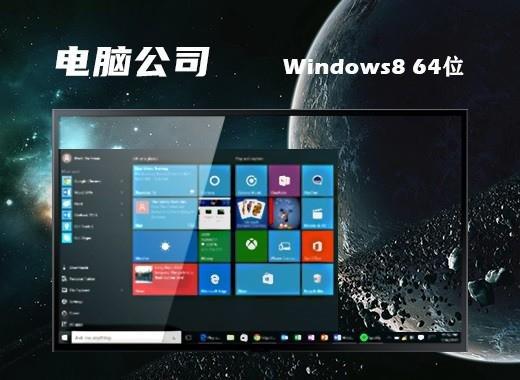 电脑公司ghost win8 64位高效精简版 v0608下载