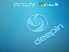 深度技术Win10 64位优化专业版 V0609下载