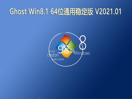 GHOST Windows8.1 64位系统通用稳定版 V0609下载