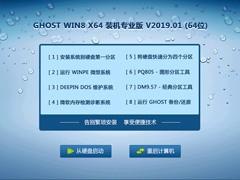 GHOST WIN8 X64 装机专业版 V0609下载