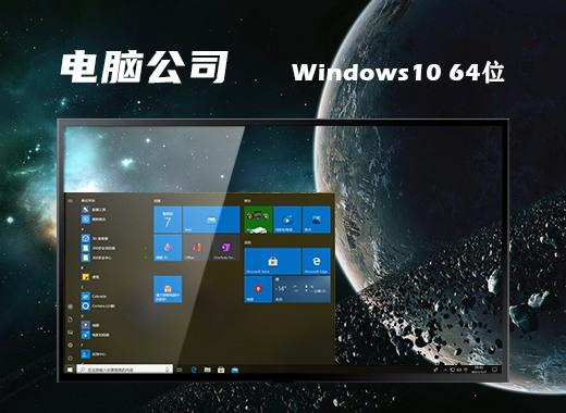 电脑公司ghost win10 64位纯净装机版 v0610下载