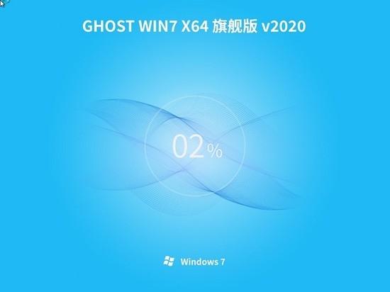 中关村GHOST WIN7 32位旗舰版 V0611下载