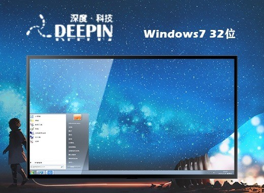 深度技术ghost win7 32位微软纯净版v0614