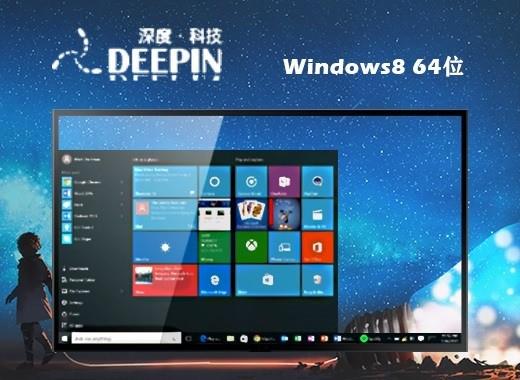 深度技术ghost windows8 64位纯净专业版v0615