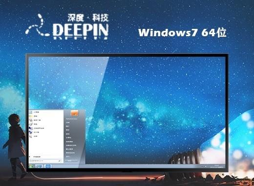 深度技术ghost win7 64位原装家庭版v0615