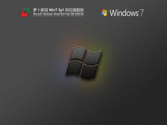 萝卜家园Win7 Sp1 32位旗舰版V0616