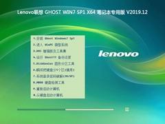 Lenovo联想 GHOST WIN7 SP1 64位笔记本专用版V0616