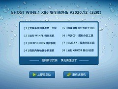 GHOST WIN8.1 32位安全纯净版v0616