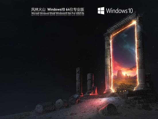 风林火山Win10 21H1 64位专业版V0616