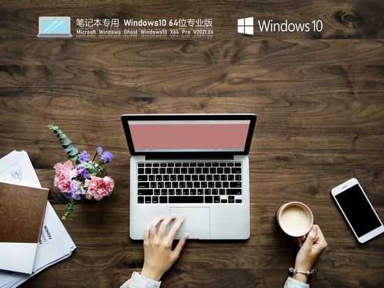 外星人笔记本专用Win10系统下载v0616