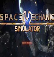 太空机械模拟器手机版